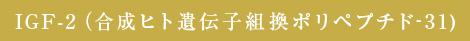 IGF-2(合成ヒト遺伝子組換ポリペプチド-31)