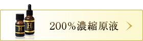 200%濃縮原液