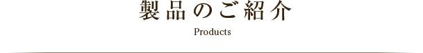 製品の紹介